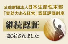 日本生産性本部「実効力ある経営」認証評価制度にて継続認証に認定されました