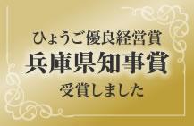 ひょうご優良経営賞兵庫県知事賞を受賞しました