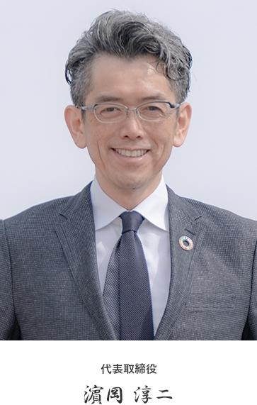 代表取締役 濵岡 淳二