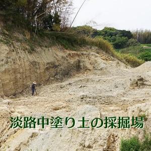 淡路土の採掘場