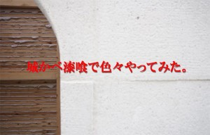 漆喰 城かべ