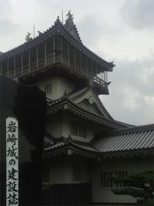 岩崎城 漆喰