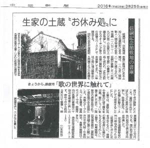 城かべ 新聞