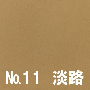NO.11.淡路文字入jpg