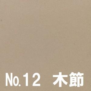NO.12木節文字入