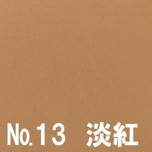 NO.13淡紅文字入