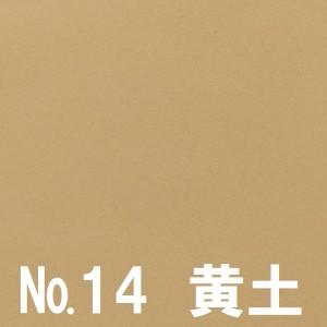 NO.14黄土文字入