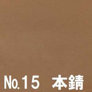 NO.15本錆文字入