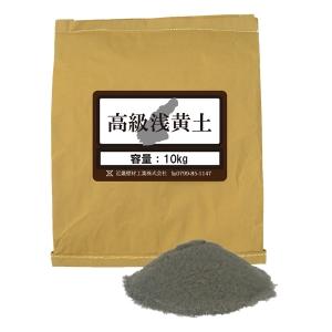 高級浅葱土(あさぎ) 10kg