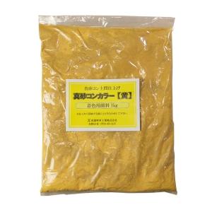 真砂コンカラー(黄)