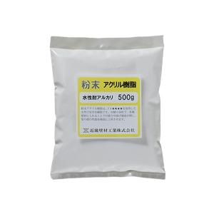粉末アクリル樹脂