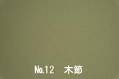 12(木節)変