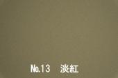 13(淡紅)変