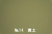 14(黄土)変