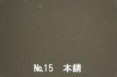 15(本錆)変