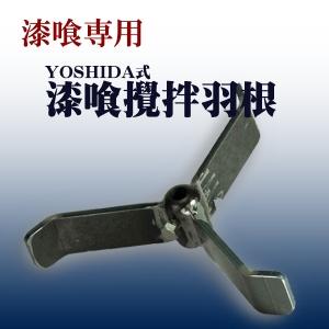 YOSHIDA式漆喰撹拌羽根