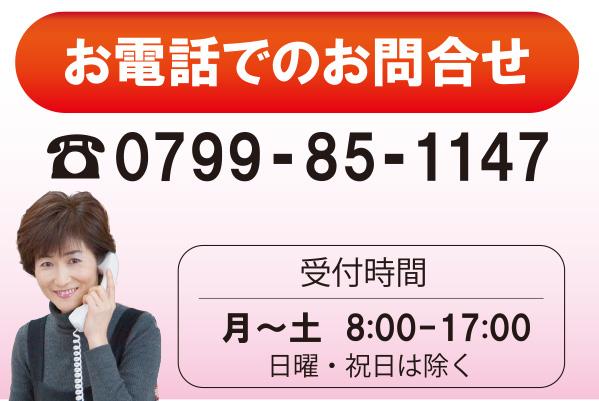 電話でのお問合せ ☎0799-85-1147 スマートフォンをご利用の場合、こちらをタップすることで電話をかけることができます